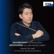 ラフマニノフ:交響曲第2番、モシュコフスキ:諸国から 角田鋼亮&セントラル愛知交響楽団