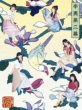 辛夷第二幕 【初回生産限定盤A】(+DVD)