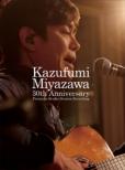 Kazufumi Miyazawa 30th Anniversary 〜Premium Studio Session Recording〜(Blu-ray)