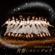 片想いのシンデレラ (+Blu-ray)