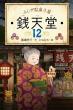 ふしぎ駄菓子屋 銭天堂 12