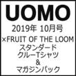 UOMO 2019年 10月号×FRUIT OF THE LOOM スタンダード クルーTシャツ & マガジンパック