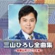 三山ひろし全曲集 〜望郷山河・いごっそ魂〜