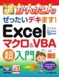 今すぐ使えるかんたん ぜったいデキます! Excelマクロ&VBA 超入門
