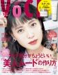 VOCE (ヴォーチェ)2019年 10月号