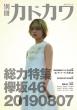 別冊カドカワ 総力特集 欅坂46 20190807[カドカワムック]