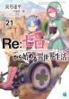 Re: ゼロから始める異世界生活 21 MF文庫J