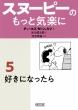 スヌーピーのもっと気楽に 5 好きになったら 朝日文庫