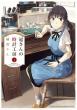 冠さんの時計工房 1 少年チャンピオン・コミックス・エクストラ