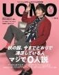 UOMO (ウオモ)2019年 10月号
