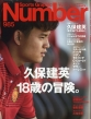 Sports Graphic Number (スポーツ・グラフィック ナンバー)2019年 9月 12日号