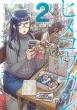 ヒメコウカン〜オタサーの姫がカレシ交換をご所望な件〜 2 夜サンデーSSC