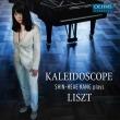Kaleidoscope〜ピアノ作品集 カン・シンハエ