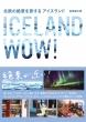 北欧の絶景を旅する アイスランド