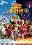 10周年 初 野外ワンマン Welcome to ソナポケスパーランド (Blu-ray)