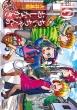 ちぃちゃんのおしながき繁盛記 10 バンブーコミックス