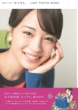 連続テレビ小説「なつぞら」last Photo Book tvガイド Mook