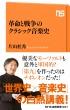 革命と戦争のクラシック音楽史 NHK出版新書