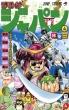 ジモトがジャパン 4 ジャンプコミックス