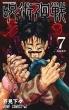 呪術廻戦 7 ジャンプコミックス