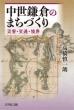 中世鎌倉のまちづくり 災害・交通・境界