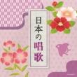 Nihon No Shouka