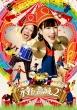 永野と高城。2 DVD