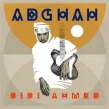 Adghah