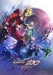 Kamen Rider Zi-O Next Time Geiz.Majesty