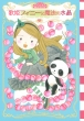 歌姫フィニーと魔法の水晶 ムーンヒルズ魔法宝石店 3 わくわくライブラリー