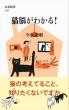 猫脳がわかる! 文春新書