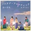 バスタブ・アロマティック / 遮二無二 生きる! 【TYPE-B 】(+Blu-ray)