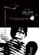ゴンドラ HDリマスター【Blu-ray】