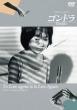 ゴンドラ HDリマスター【DVD】