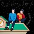 きみはシリウス <ラジオ「宏太朗と裕一郎 ひょろっと男子」テーマソングシングル>