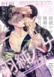 月刊MAGAZINE BE×BOY (マガジンビーボーイ)2019年 10月号
