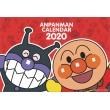 それいけ!アンパンマン(ブック型)/ 2020年カレンダー
