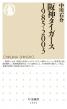 阪神タイガース 1985‐2003 ちくま新書