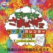 モヤモヤさまぁ〜ず2 / 2020年カレンダー