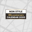 NON STYLE / 2020年カレンダー