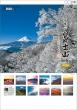 A2日本の心〜富士山・大山行男作品集〜/ 2020年カレンダー