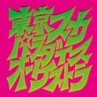 スカパラ登場【2019 レコードの日 限定盤】(アナログレコード)