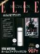 ELLE JAPON (エル・ジャポン)2019年10月号 × 「VITAL MATERIAL」ルーム & ファブリックミスト: 特別セット