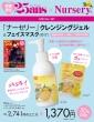 25ans 2019年 10月号×「ナーセリー」クレンジングジェル & フェイスマスク 特別セット