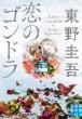 恋のゴンドラ 実業之日本社文庫