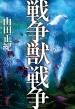 戦争獣戦争 創元日本SF叢書