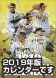 阪神タイガース / 2020年カレンダー