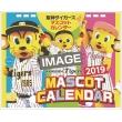 阪神タイガース マスコットカレンダー / 2020年カレンダー