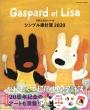 リサとガスパール シンプル家計簿2020 扶桑社ムック