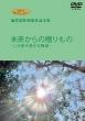 ジブリ学術ライブラリーSPECIAL 池澤夏樹映像作品全集 TBS編 【未来からの贈りもの この星を旅する物語】DVD
